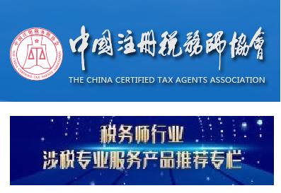 中国注册税务师协会推荐软件